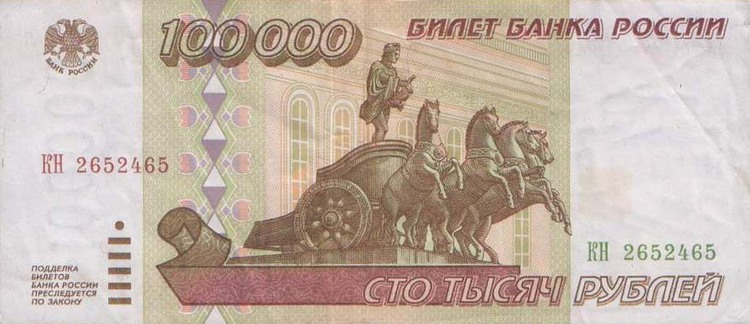 Большие деньги маленькими символами