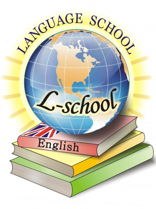 Иностранных языков школа иностранных